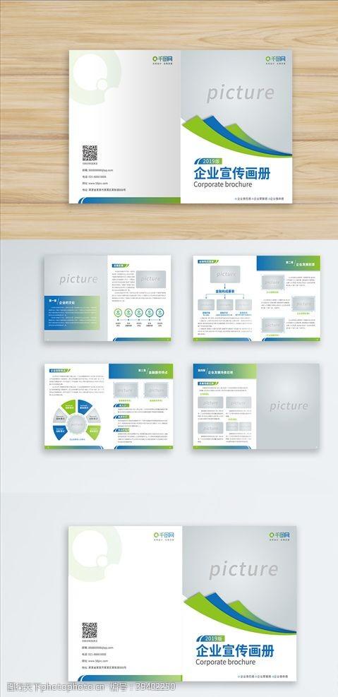目录设计企业画册画册封面图片