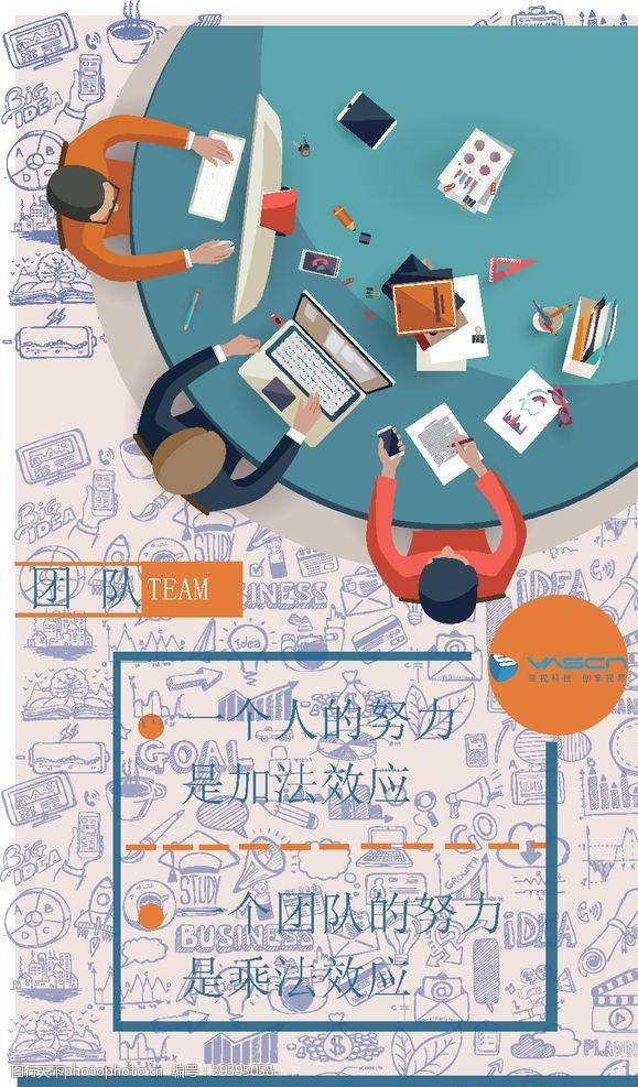 企业文化企业团队海报图片