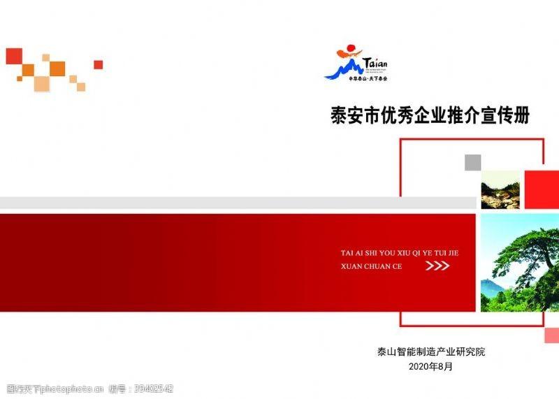 红色企业宣传手册图片