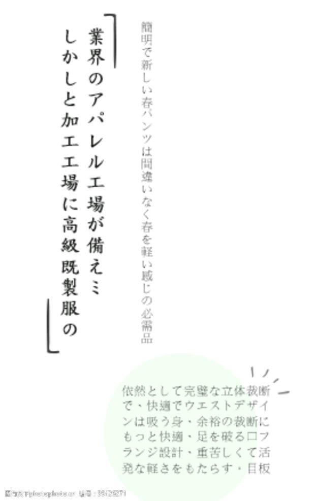 日本日式文字海报排版设计图片