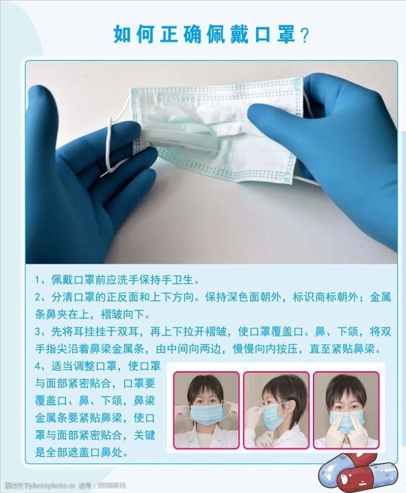 肺炎海报如何正确佩戴口罩图片