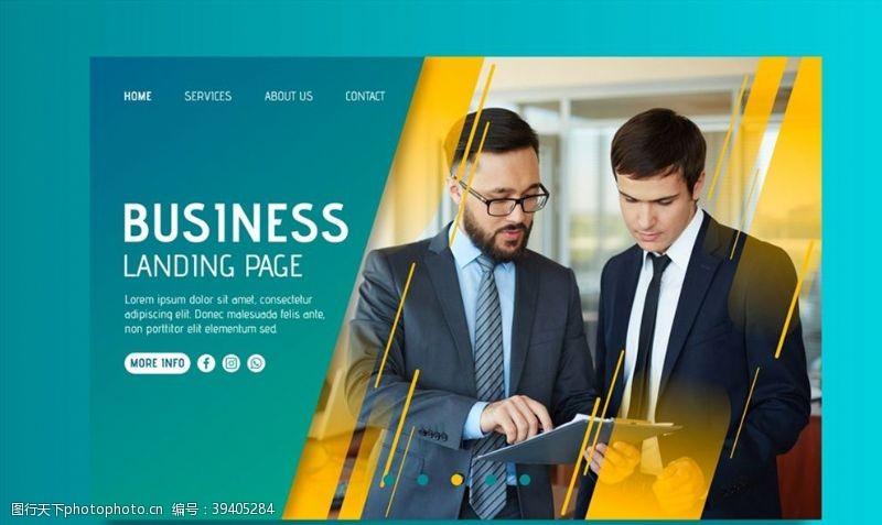 商务网站登录界面图片