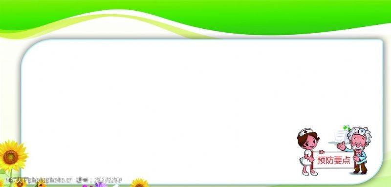 健康知识社区卫生展板图片