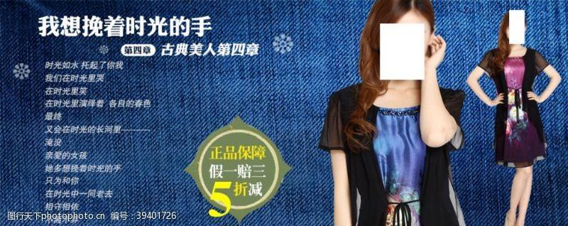 时尚气质古典美人女装宣传促销图图片