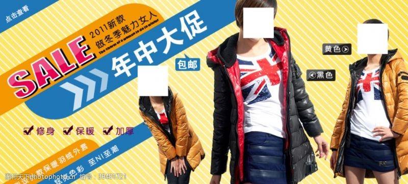 时尚气质火热羽绒女装宣传促销图图片