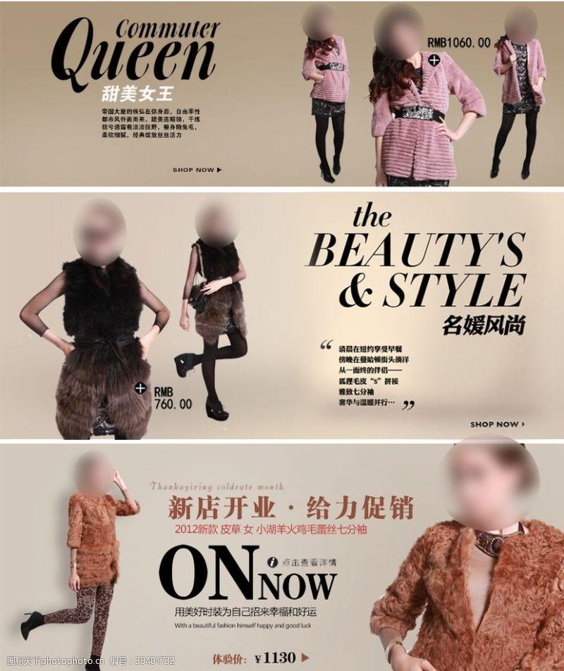 时尚气质名媛风尚女装宣传促销图图片