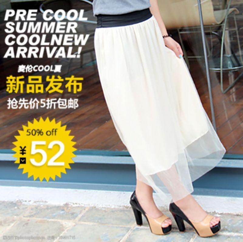 时尚热卖气质新品女装宣传促销图图片