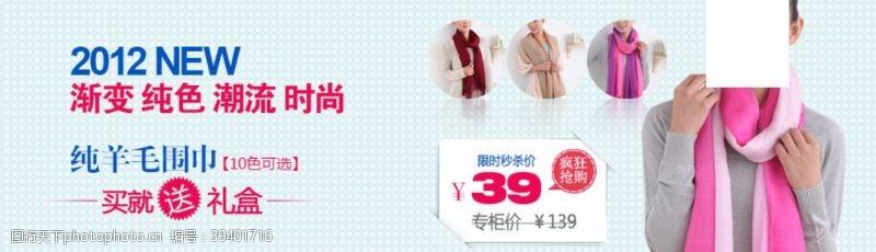 时尚热卖气质羊毛围巾宣传促销图图片