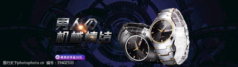 欧美海报时尚手表图片