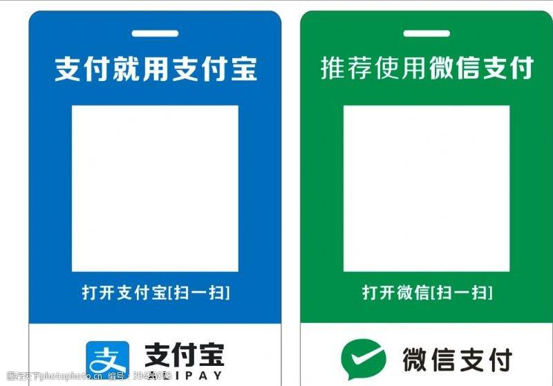 微信支付收款码微信收款码支付宝收款图片