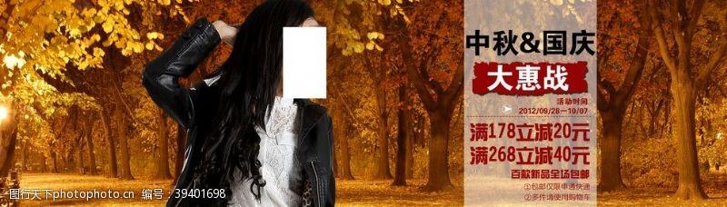 双节惠战气质女装宣传促销图图片