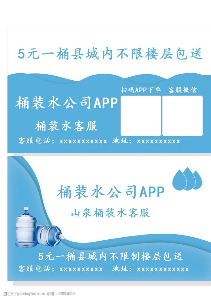 水设计桶装水名片图片