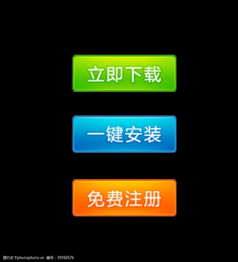 商务网站网页界面元素图片