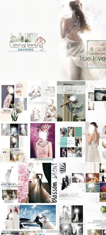 企业文化唯美婚纱影楼画册图片