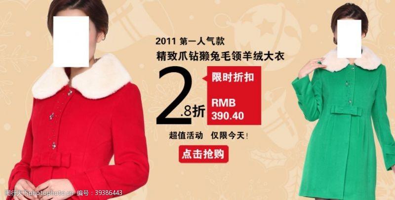 温暖羊绒大衣气质女装宣传促销图图片