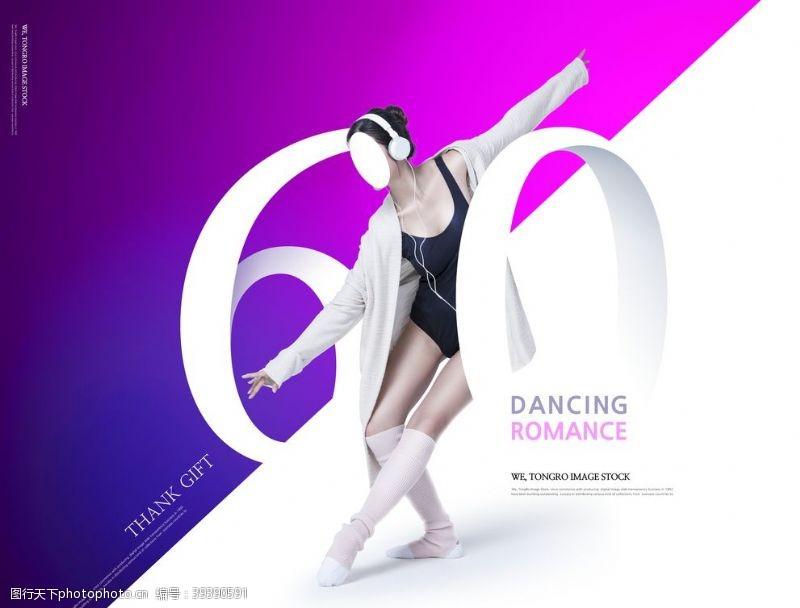 舞蹈培训舞蹈海报设计图片