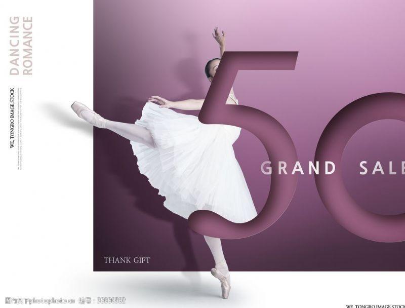 音乐舞蹈舞蹈海报设计图片