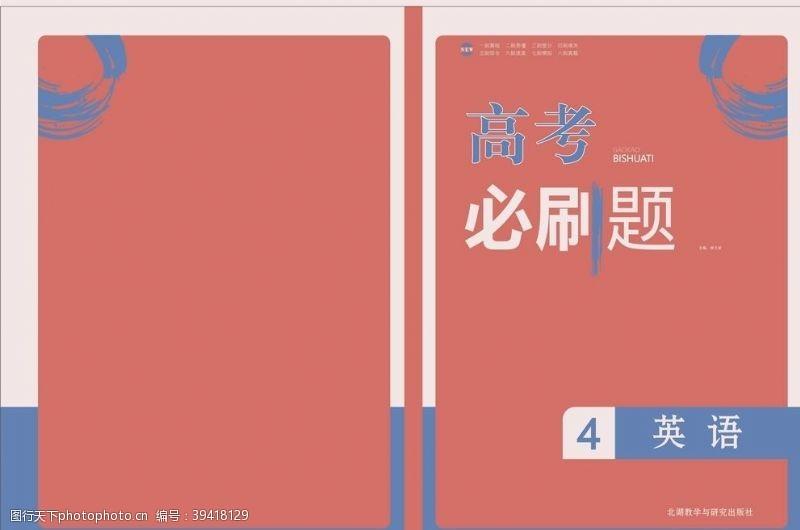画册设计英语练习册封面图片