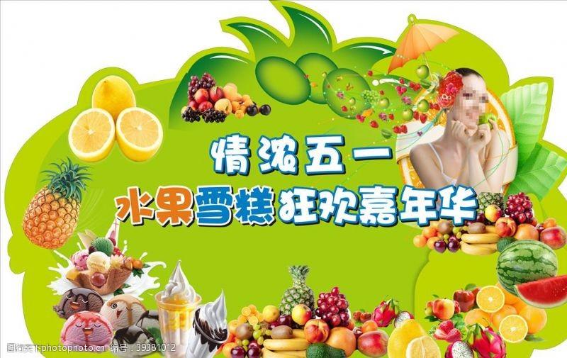 超市水果背景异性展板图片