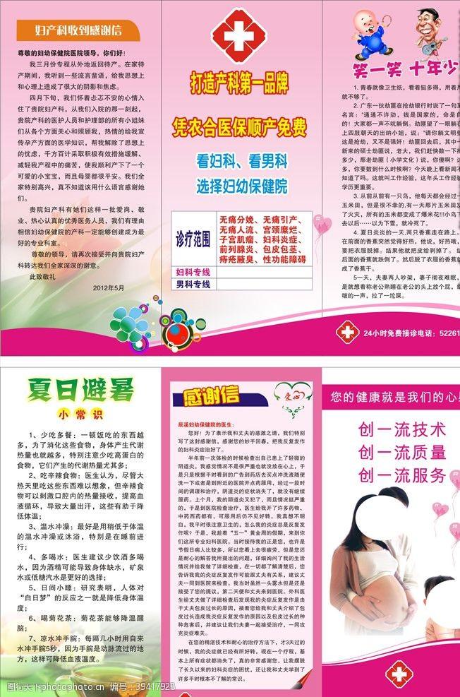 医院三折页图片