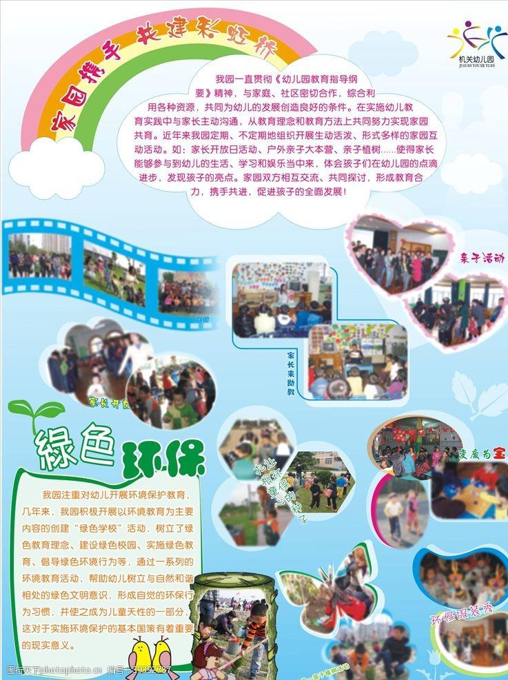 幼儿园海报图片