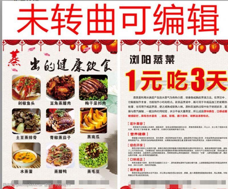 美食画册蒸菜菜单图片