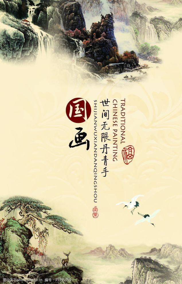商务中国风海报图片