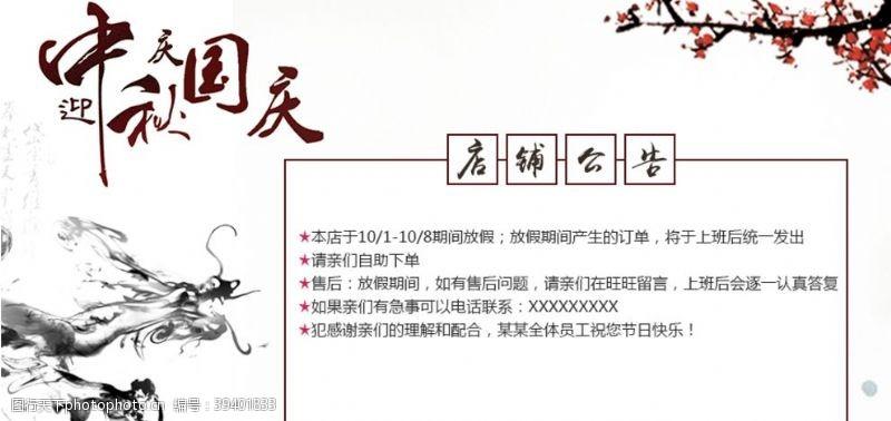 鸽子中秋国庆图片
