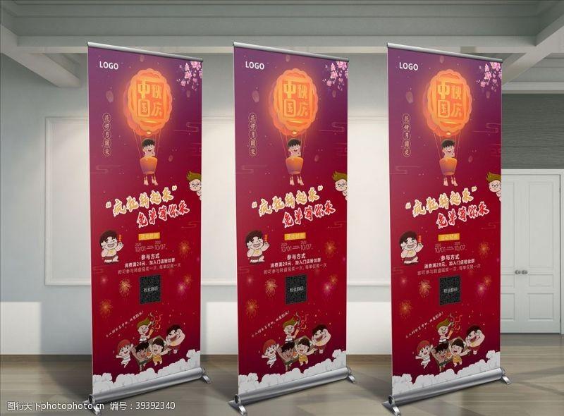 中秋国庆展架图片