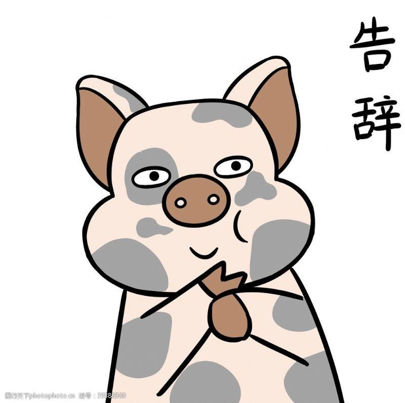 动漫人物猪四图片