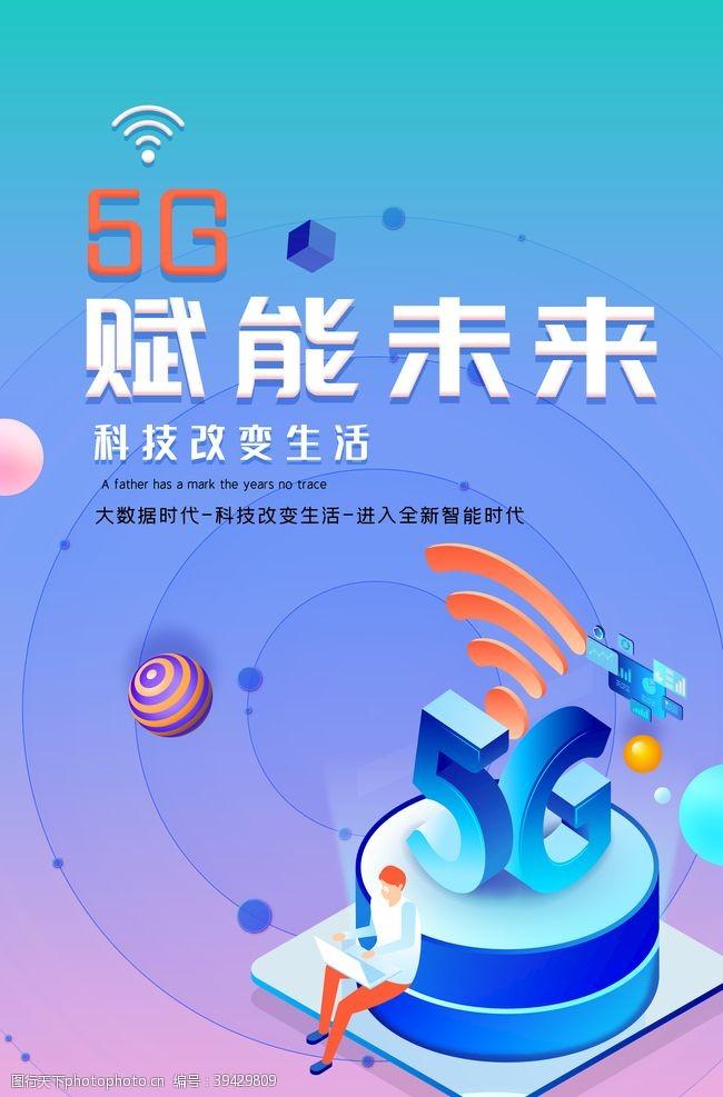 未来城市5G赋能未来图片