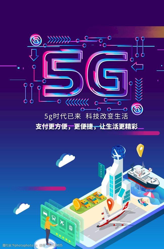 5g广告5G时代图片