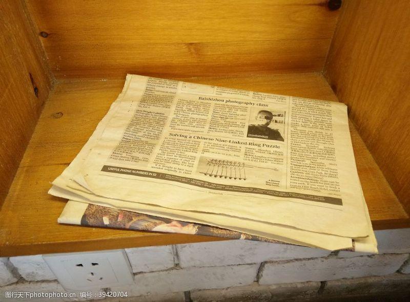 印刷报纸图片