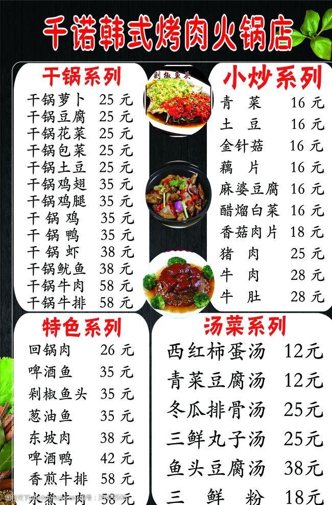 特色菜单菜单图片
