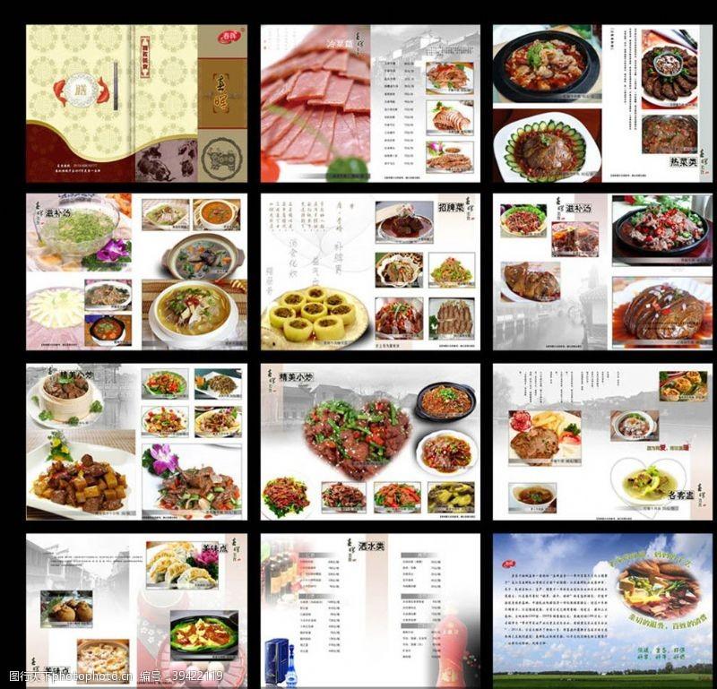 美食画册菜谱菜单餐厅画册图片