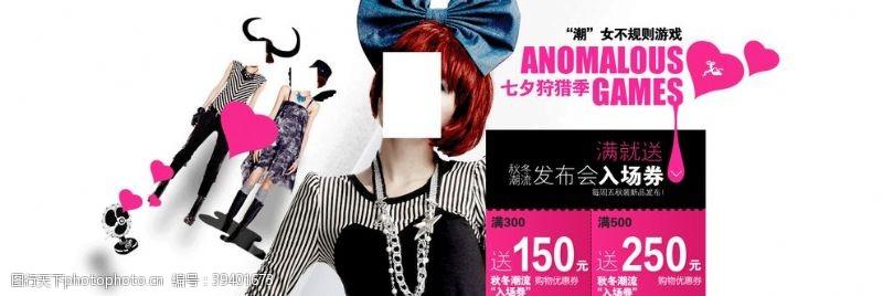 潮款气质女装宣传促销图图片