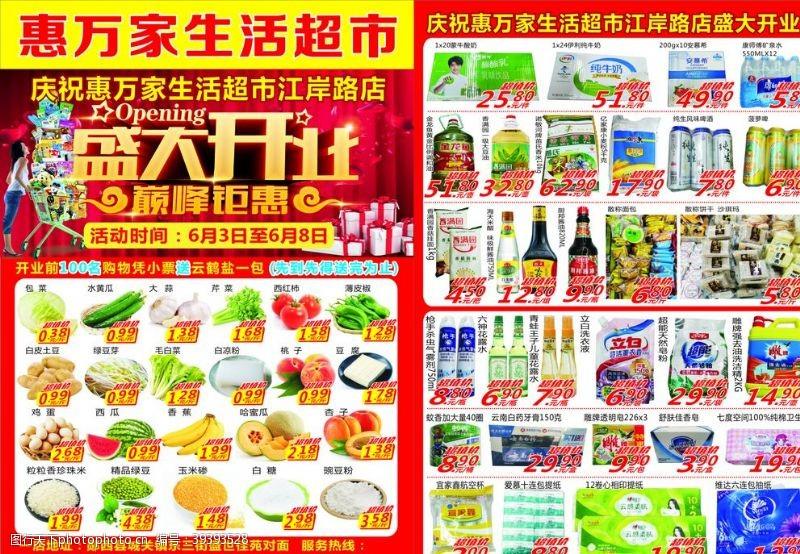 开业宣传超市DM单大开业开业背图片