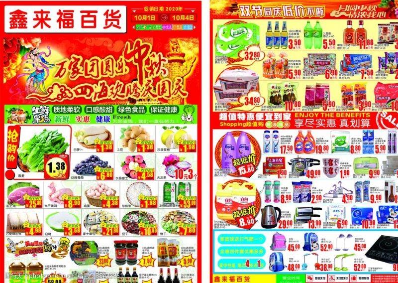 超市海报超市DM图片