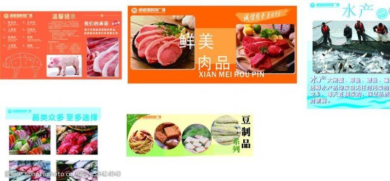 超市海报超市装图片