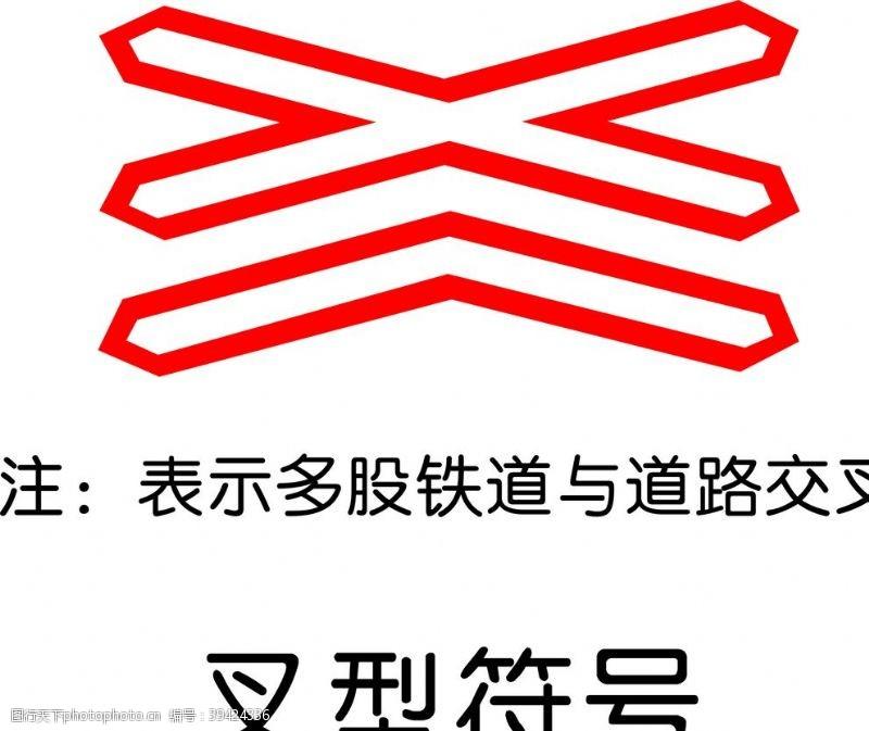 道路标志叉型符号图片