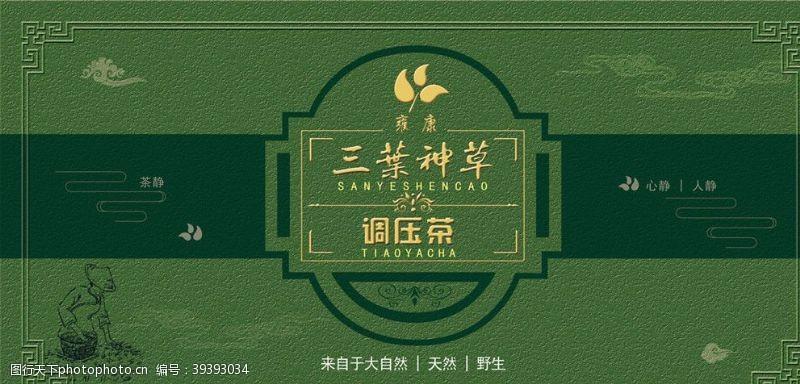 包装设计茶叶平面图图片