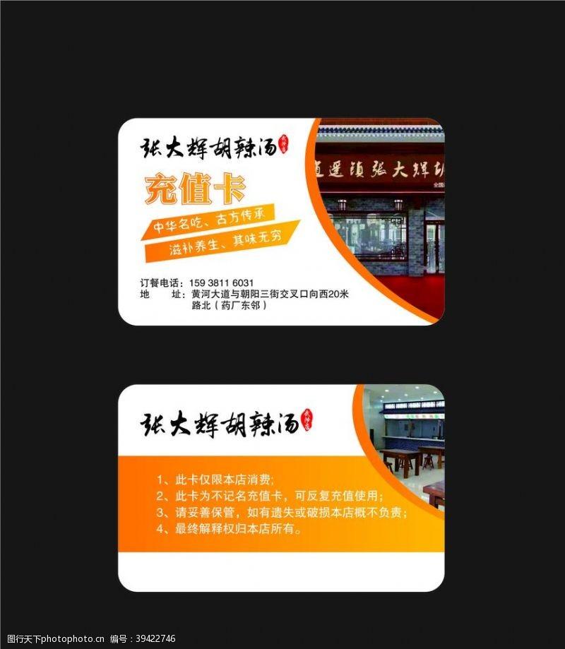 餐饮宣传储值卡图片