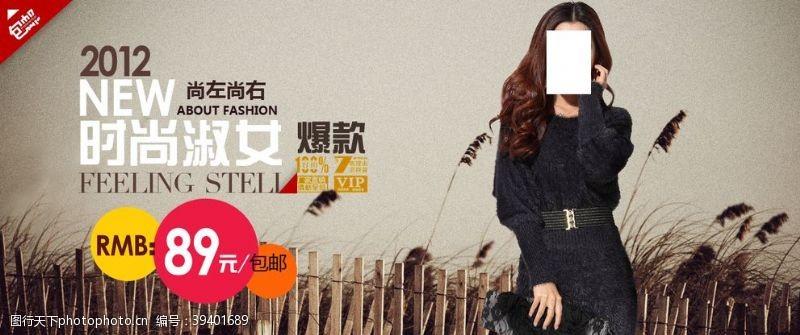 大气优雅气质爆款女装宣传促销图图片