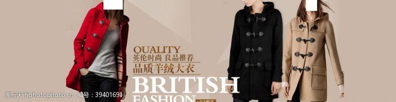 大气优雅气质羊绒女装宣传促销图图片