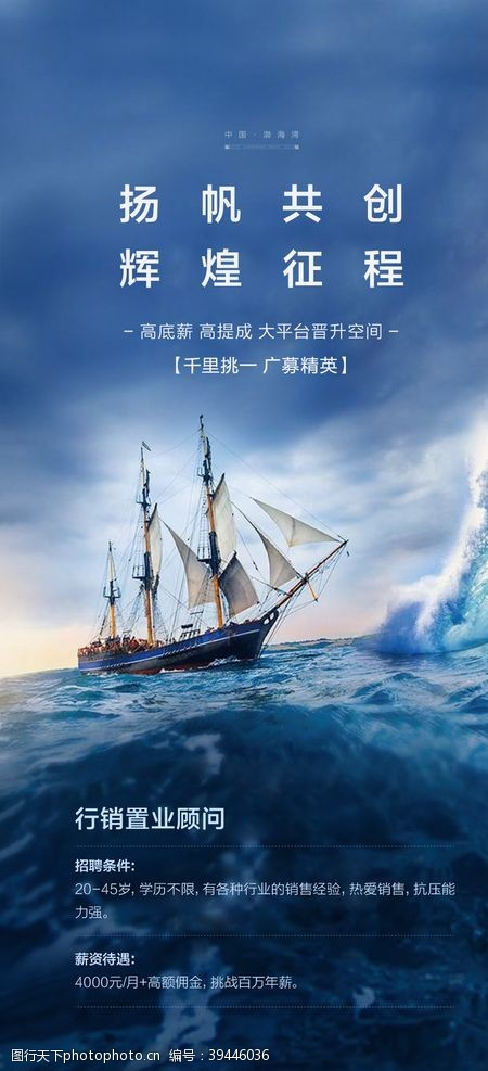 帆船房地产招聘海报图片