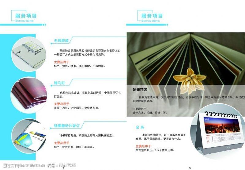 折页广告画册图文店画册单页图片