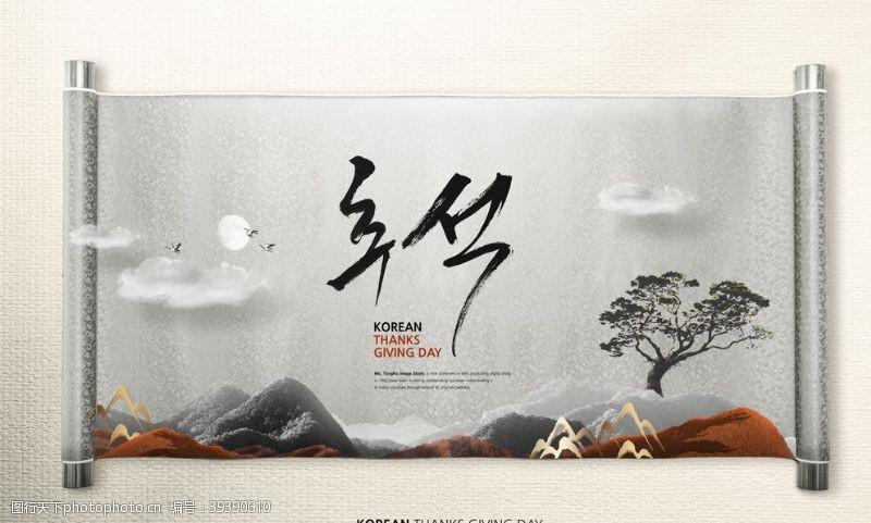韩版民族风海报设计图片