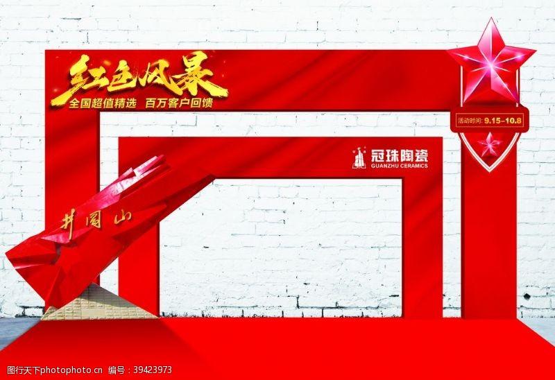 冠珠陶瓷合影区展台KT板样式图片