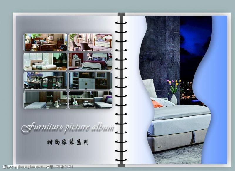画册设计家具画册图片