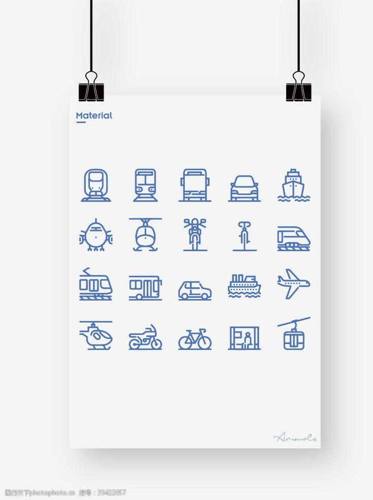 飞机交通工具图标图片